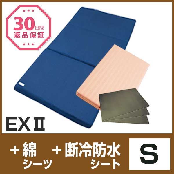 EX+綿シーツS+断冷防水シート