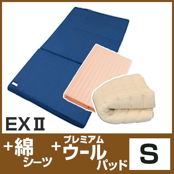 EX+綿S+プレミアムウールパッド