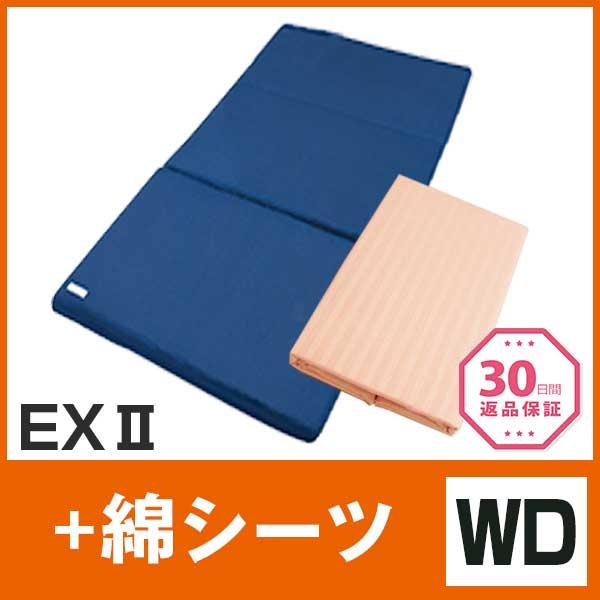 EX+綿WD