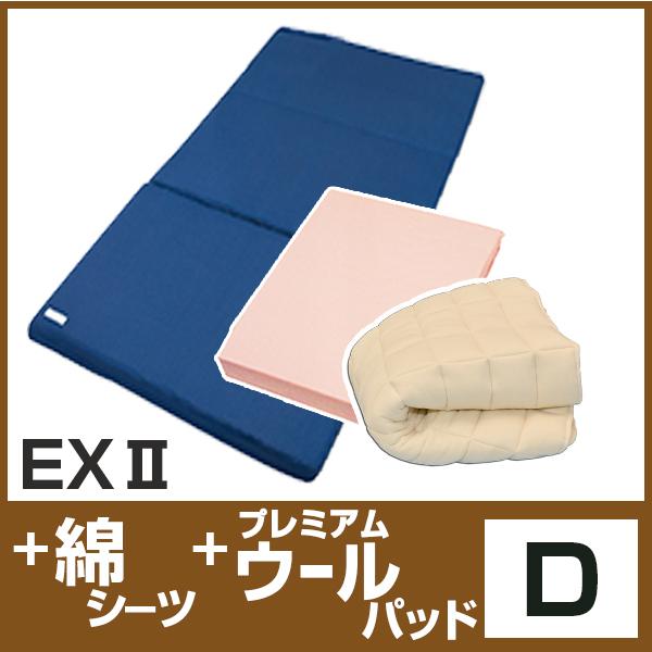 EX+綿D+プレミアムウールパッド