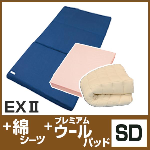 EX+綿SD+プレミアムウールパッド