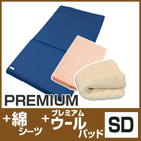 プレミアム+綿SD+プレミアムウールパッド