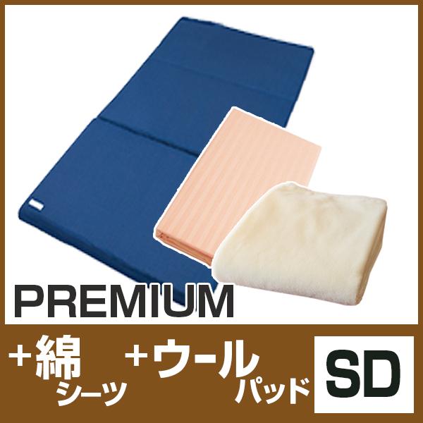 プレミアム+綿SD+ウールパッド